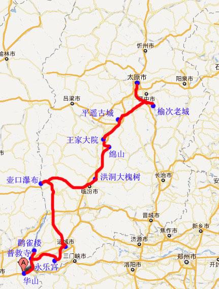 山西:华山/太原,榆次老城